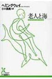 老人と海 光文社古典新訳文庫 / ヘミングウェイ 【文庫】