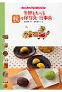 いっしょにつくろう!季節をたべる秋の保存食・行事食 / 濱田美里 【全集・双書】