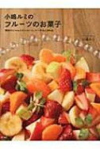 小嶋ルミのフルーツのお菓子 季節のジャムとコンポート、ケーキなど86品 / 小嶋ルミ 【本】