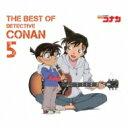 【送料無料】 名探偵コナン テーマ曲集 5 〜THE BEST OF DETECTIVE CONAN 5〜 【CD】