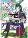 Re: ゼロから始める異世界生活 5 MF文庫J / 長月達平 【文庫】
