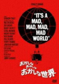 おかしなおかしなおかしな世界 【DVD】