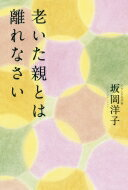 老いた親とは離れなさい / 坂岡洋子 【本】