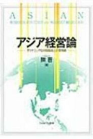 【送料無料】 アジア経営論 ダイナミックな市場環境と企業戦略 / 陳晋 【本】
