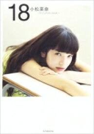 小松菜奈 first photo book 18 / 小松菜奈 【本】