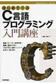 【送料無料】 はじめて学ぶC言語プログラミング入門講座 / 西村広光 【本】