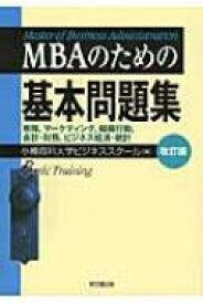 【送料無料】 MBAのための基本問題集 / 小樽商科大学 【本】