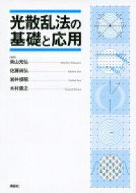 【送料無料】 光散乱法の基礎と応用 / 柴山充弘 【本】