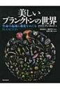 【送料無料】 美しいプランクトンの世界 生命の起源と進化をめぐる / クリスティアン・サルデ 【本】