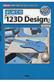 【送料無料】 はじめての「123D Design」 無料で使える「3D CAD」ソフト I・O BOOKS / nekosan 【本】
