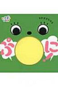 いたずらBOOK ぷに! 0歳からのあかちゃんえほん / さかざきちはる 【絵本】