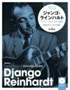【送料無料】 ジャンゴ・ラインハルト ジプシー・ジャズ・ギター 新装版 Cd付 The Masters Of Acoustic Guitar / 有田…