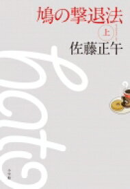 鳩の撃退法 上 / 佐藤正午 【本】