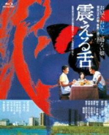 あの頃映画 the BEST 松竹ブルーレイ・コレクション: : 震える舌 【BLU-RAY DISC】
