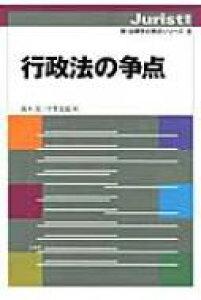 【送料無料】 行政法の争点 ジュリスト増刊 / 高木光 【ムック】