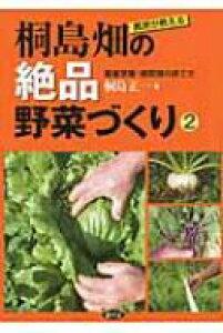 農家が教える桐島畑の絶品野菜づくり 2 葉茎菜類・根菜類の育て方 / 桐島正一 【本】