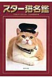 スター猫名鑑 人気者のすべてがわかる! / ネコまる編集部 【本】