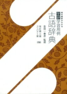 学研 学習用例古語辞典 / 金田一春彦 【辞書・辞典】