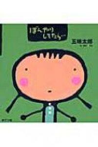 ぼんやりしてたら… 0歳からのあかちゃんえほん / 五味太郎 ゴミタロウ 【絵本】