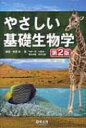 【送料無料】 やさしい基礎生物学 第2版 / 南雲保 【本】