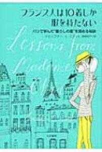"""フランス人は10着しか服を持たない パリで学んだ""""暮らしの質""""を高める秘訣 / ジェニファー L スコット  【本】"""