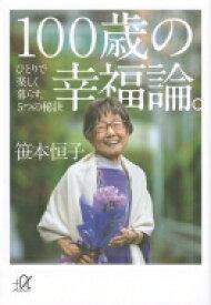 100歳の幸福論。ひとりで楽しく暮らす、5つの秘訣 講談社プラスアルファ文庫 / 笹本恒子 【文庫】