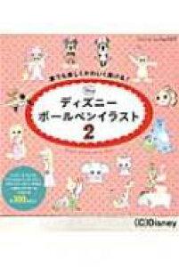 ディズニーボールペンイラスト 2 ブティック・ムック 【ムック】