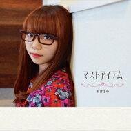 【送料無料】 朝倉さや / マストアイテム 【CD】