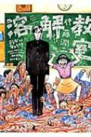 溶解教室 少年チャンピオン・コミックス・エクストラ もっと! / 伊藤潤二 【コミック】