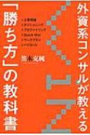 外資系コンサルが教える「勝ち方」の教科書 / 笛木克純 【本】