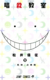 暗殺教室 12 ジャンプコミックス / 松井優征 【コミック】