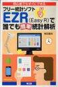 【送料無料】 初心者でもすぐにできるフリー統計ソフトezr(Easy R)で誰でも簡単統計解析 / 神田善伸 【本】