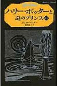 ハリー・ポッターと謎のプリンス 6‐3 静山社ペガサス文庫 / J.K.ローリング 【新書】