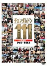 【送料無料】 チョンダムドン111 DVD-SET2(4話〜6話+特典映像) 【DVD】