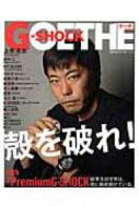 ゲーテ特別編集 殻を破れ!with #premium G・shock / GOETHE特別編集 【本】