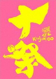 関ジャニ∞ / 十祭 (DVD)【通常仕様】 【DVD】