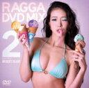 RAGGA DVD-MIX 2 【DVD】