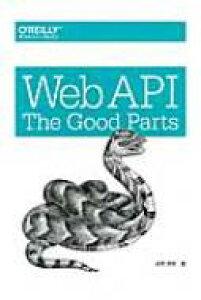 Web API: The Good Parts / 水野貴明 【本】