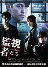 【送料無料】 監視者たち 【豪華版 Blu-ray BOX】(Blu-ray+DVD) 【BLU-RAY DISC】