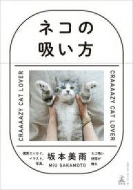 ネコの吸い方 / 坂本美雨 サカモトミウ 【本】