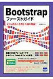 【送料無料】 Bootstrapファーストガイド / 相澤裕介 【本】