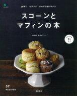 食事に! おやつに! まいにち食べたい! スコーンとマフィンの本 エイムック / 齋藤真紀 【ムック】