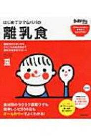 はじめてママ & パパの離乳食 実用No.1 / 上田玲子 【本】