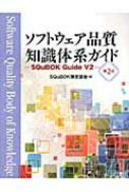 【送料無料】 ソフトウェア品質知識体系ガイド SQuBOK Guide V2 / SQuBOK策定部会 【本】