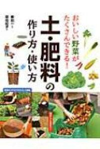 おいしい野菜がたくさんできる!土・肥料の作り方・使い方 / 原由紀子 【本】