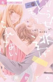 どうせもう逃げられない 8 フラワーcアルファ プチコミック / 一井かずみ 【コミック】