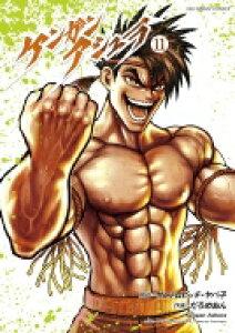 ケンガンアシュラ 11 裏少年サンデーコミックス / だろめおん 【コミック】