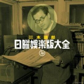 【送料無料】 三木鶏郎 日曜娯楽版大全 【CD】