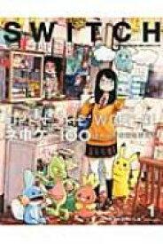 SWITCH Vol.33 No.1 特集 ネ申ゲー100 ゲームが未来を変える / SWITCH編集部 【本】