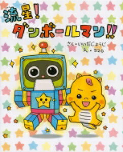 流星!ダンボールマン!! 講談社の創作絵本 / 326 【絵本】
